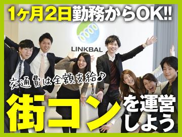 株式会社リンクバルのアルバイト情報