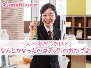 アプリリゾート —Apptli Resort— のアルバイト情報