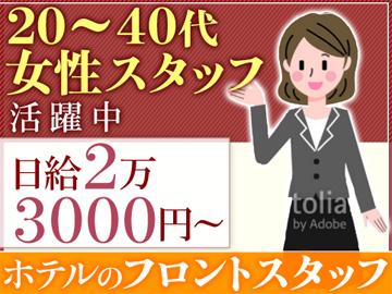 女性スタッフ活躍中のお仕事!!