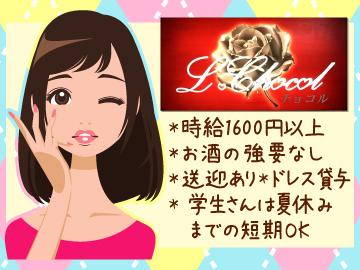 L.chocol <ラウンジ チョコル>のアルバイト情報