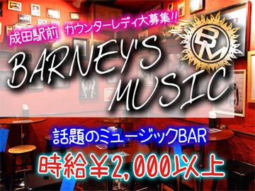 MUSIC BAR BARNEY'S MUSICのアルバイト情報