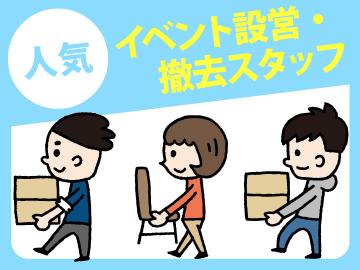 サンズ株式会社 福井支店のアルバイト情報