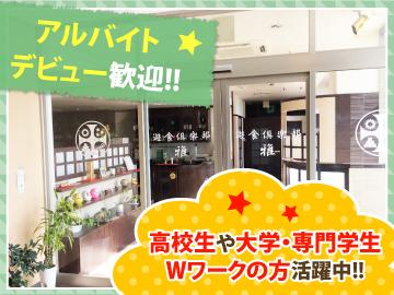 Miyabi 雅のアルバイト情報