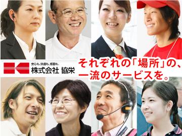 株式会社協栄スポーツ・文化部のアルバイト情報