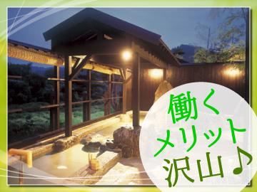 永源寺温泉 八風の湯のアルバイト情報