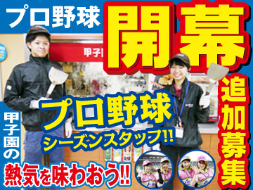株式会社ウエルネス阪神 スタジアム事業部のアルバイト情報