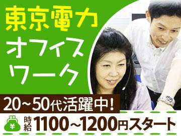 株式会社KDDIエボルバコールアドバンス/有楽町・新宿係のアルバイト情報