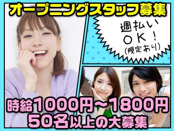 株式会社Kyouのアルバイト情報