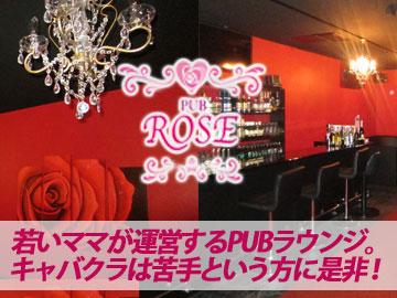 PUB Rose 〜ローズ〜のアルバイト情報