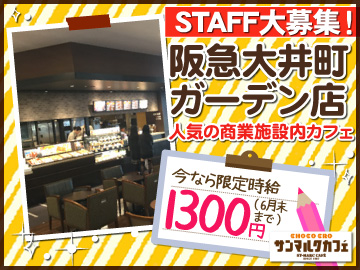 サンマルクカフェ  阪急大井町ガーデン店他30店舗合同募集のアルバイト情報