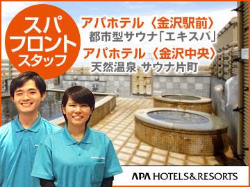 アパホテル 金沢エリア2店舗合同募集のアルバイト情報