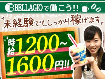 べラジオコーポレーション株式会社★コーヒーワゴンサービスのアルバイト情報