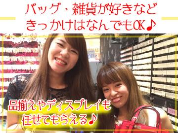 メルティングポット/関西2店舗同時募集のアルバイト情報