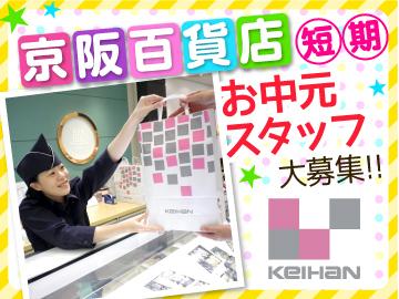 株式会社京阪百貨店のアルバイト情報