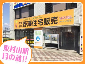 株式会社野澤住宅販売のアルバイト情報