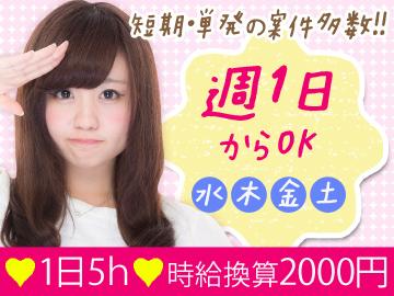 ★日給1万円以上×水木金土&週1日〜OK!