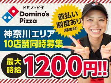 ドミノ・ピザ 10店舗同時 /A100013G010のアルバイト情報