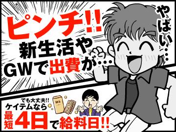 株式会社日本ケイテム【広告No. TOKAI】のアルバイト情報
