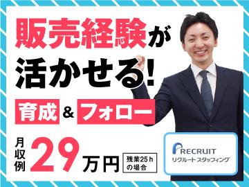 (株)リクルートスタッフィングのアルバイト情報