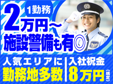 堺総合サービス株式会社のアルバイト情報