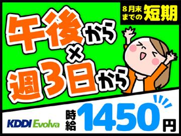 株式会社KDDIエボルバ/DA028389のアルバイト情報