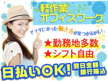 株式会社オープンループパートナーズ 新潟支店/pnicp00のアルバイト情報