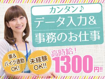 株式会社キャリアパワー/お仕事No.30419のアルバイト情報