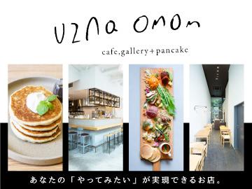 uzna omon b one(ウズナオムオムビーワン) 3店舗合同募集のアルバイト情報
