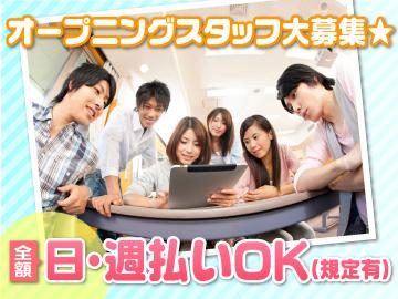 株式会社クルース 東京支社 ◆ZMKYのアルバイト情報