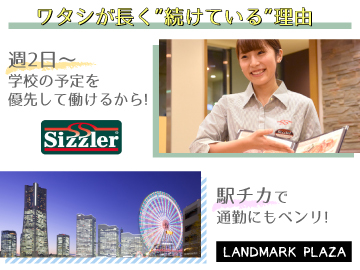 Sizzler(シズラー) ランドマークプラザ店のアルバイト情報