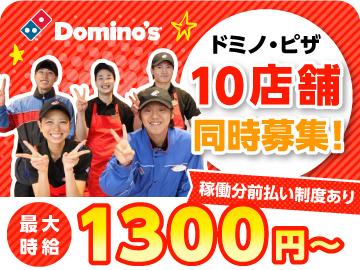 ドミノ・ピザ 10店舗同時 /A100013G009のアルバイト情報
