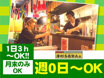 薄利多賣半兵ヱ 仙台駅前店のアルバイト情報