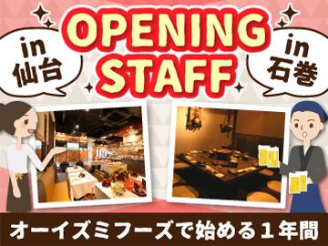 <オープニングin仙台&石巻>転勤なし!地元を盛り上げよう!