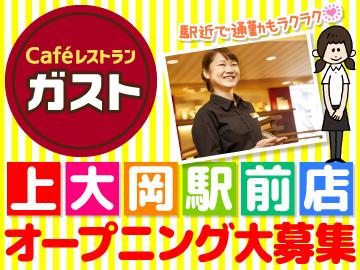 ガスト 上大岡駅前店<017716>のアルバイト情報