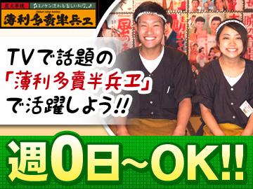 薄利多賣半兵ヱ 京都四条店のアルバイト情報
