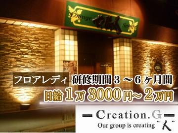 クリエーショングループ Lounge 世隠人(セイント)のアルバイト情報