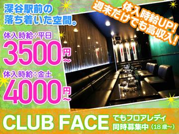 (a)Bar SLY ( b)CLUB  FACEのアルバイト情報