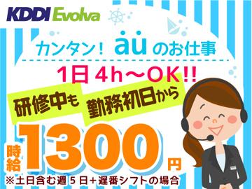株式会社KDDIエボルバ/DA028352のアルバイト情報