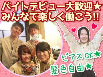 味波 豊国店のアルバイト情報
