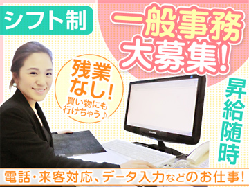 株式会社オリエンタルゴールド 長野支店のアルバイト情報