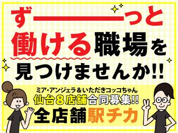 株式会社イーストン★仙台8店舗募集★のアルバイト情報
