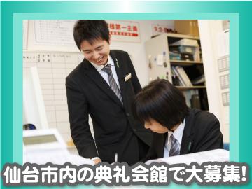 典礼会館 仙台6会館合同募集のアルバイト情報