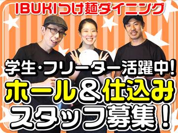 IBUKIつけ麺ダイニングのアルバイト情報