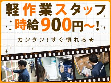 株式会社フロムページ大阪物流センターのアルバイト情報