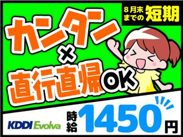 株式会社KDDIエボルバ/DA028390のアルバイト情報
