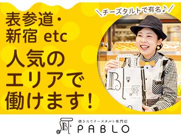 【PABLO】株式会社ドロキア・オラシイタのアルバイト情報