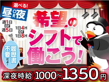 エイジス九州株式会社◆広島・山口で大募集/FAT0504-0102のアルバイト情報