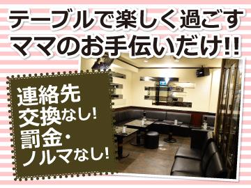 PrimRose 〜月見草〜のアルバイト情報
