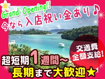 石垣島SWEETのアルバイト情報