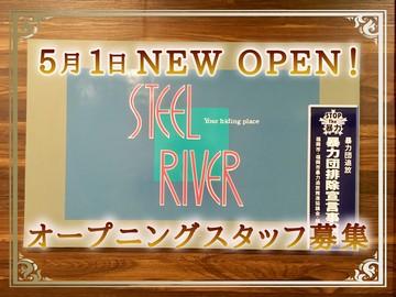 STEEL RIVER(スティールリバー)のアルバイト情報